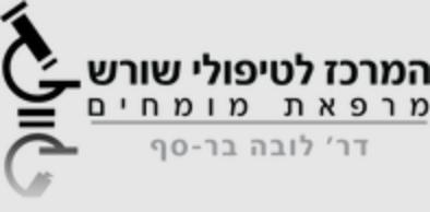 דר לובה בר-סף