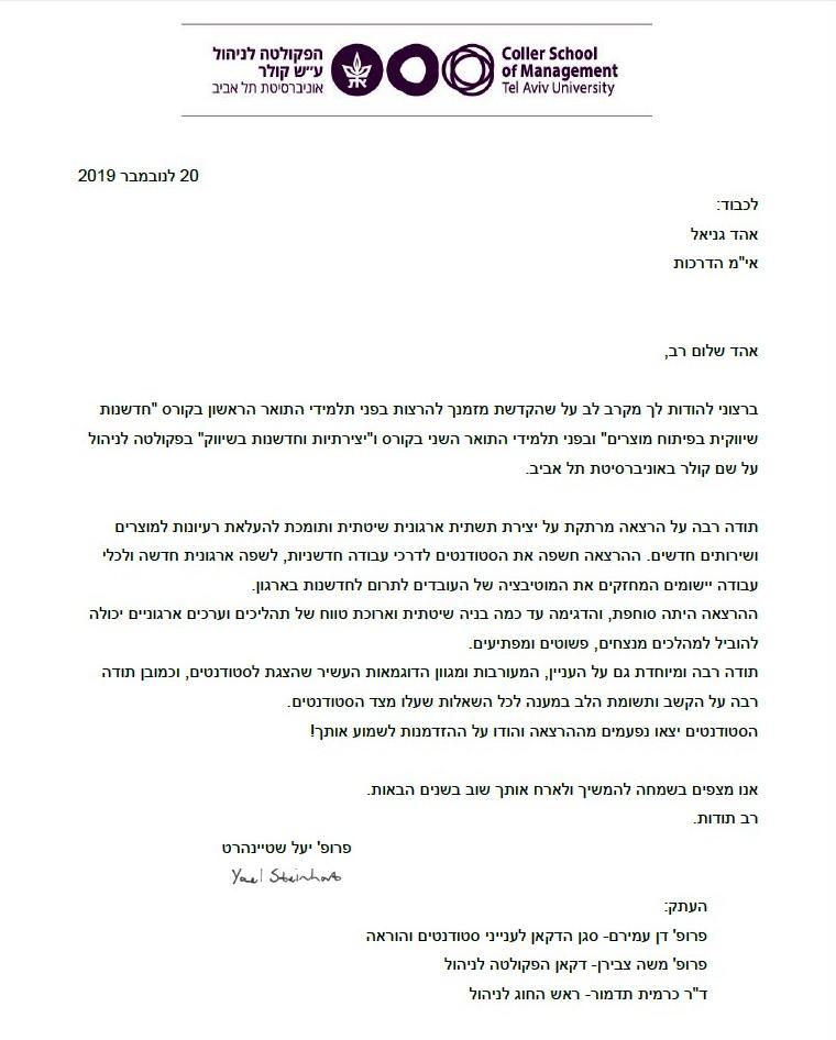מכתב תודה אוניברסיטת תל אביב 2019