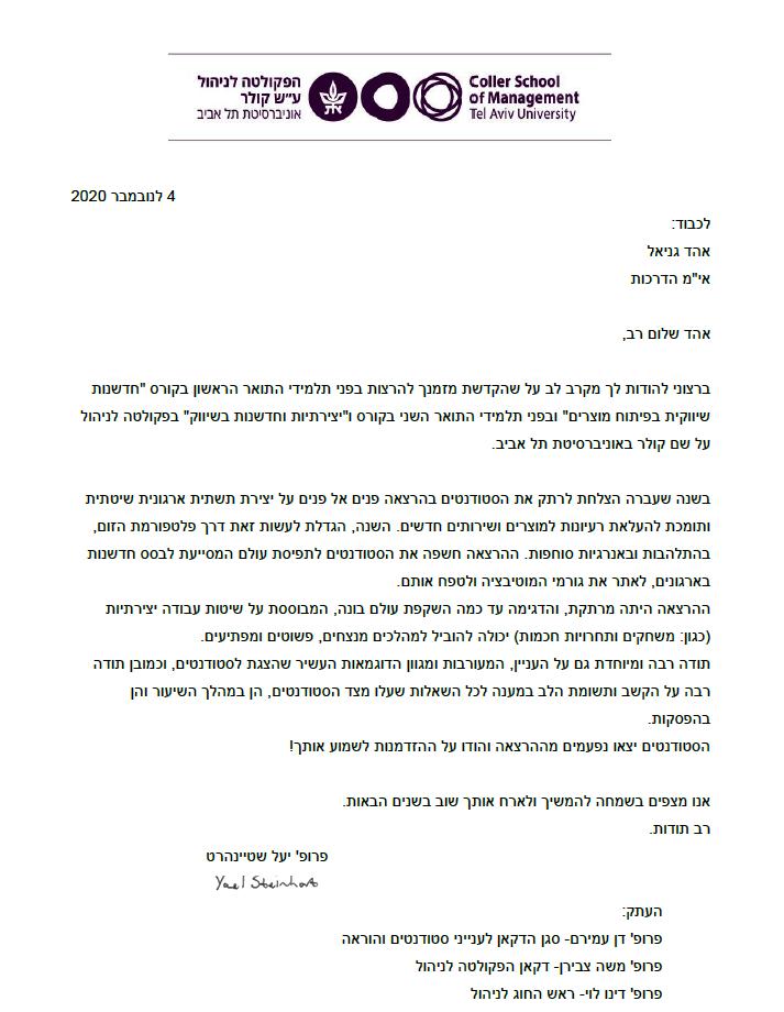 מכתב תודה והמלצה אוניברסיטת תל אביב 2020