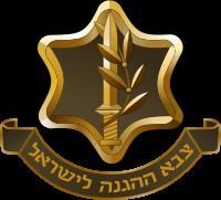 הסמל של צהל