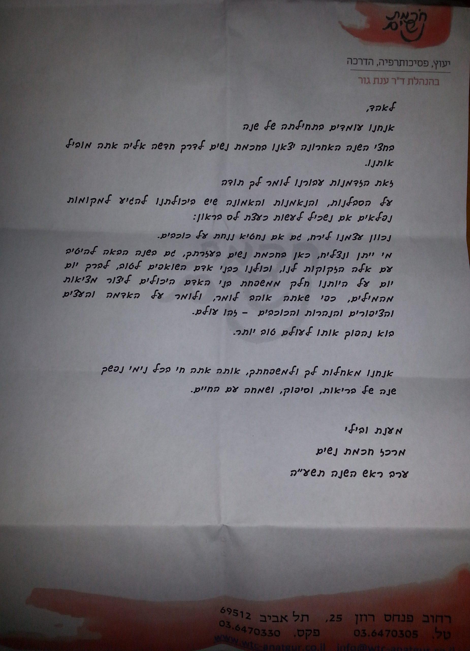 מכתב המלצה מרכז חכמת נשים