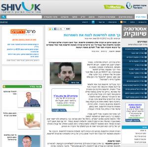 מאמר בנושא חדשנות באיגוד השיווק הישראלי - דה מרקר