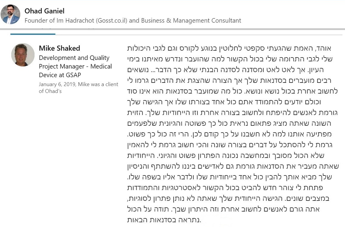Mike Shaked Gsap recommendation