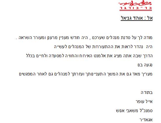 מכתב המלצה מרשת אגאדיר