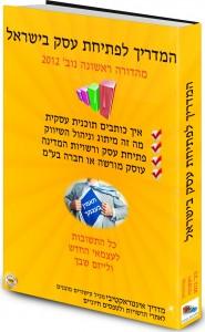 המדריך לפתיחת עסק בישראל