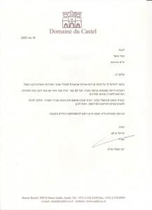 """מכתב המלצה ממנכ""""ל יקב קסטל"""