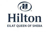 הילטון מלכת שבא אילת