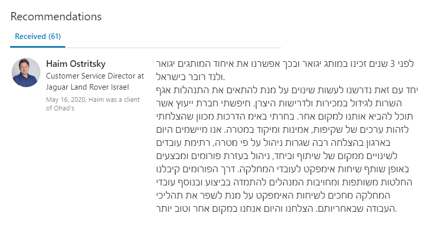 rec Haim Ostritsky Jaguar Land Rover Israel
