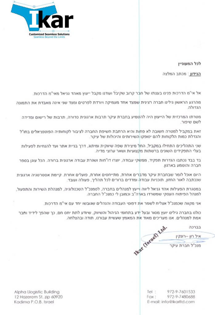 מכתב המלצה מחברת עיקר