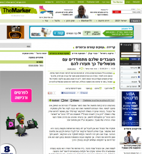 מאמר לפיתוח מנהלים במגזין דה מרקר