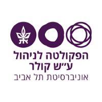 """אוניברסיטת תל אביב הפקולטה לניהול ע""""ש קולר"""